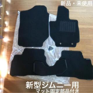 【送料無料】新型ジムニー ATフロアマットセット 固定部品付属