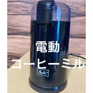 メリタ電動コーヒーミル