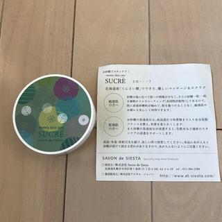 SUCRE お砂糖マッサージ&スクラブ(パック/フェイスマスク)