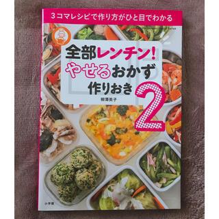 ショウガクカン(小学館)の3コマレシピ  レンチン!痩せるおかず 作り置き2(料理/グルメ)