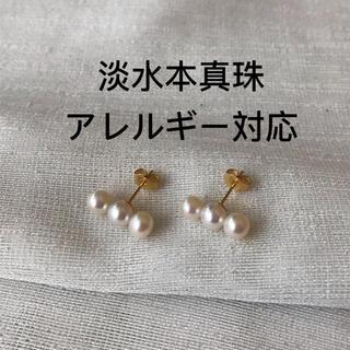 淡水真珠 三連ピアス 本物 ホワイト パール 多部未華子 人気 バランスアップ(ピアス)