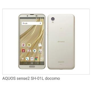 SHARP - 【美品・送料込】docomo AQUOS sense2 SH-01L