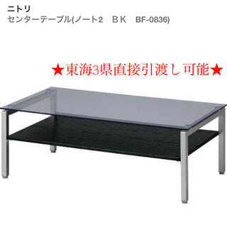 ニトリ(ニトリ)のニトリ センターテーブル ノート2 BF-0836(ローテーブル)