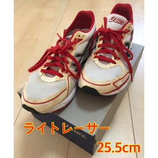 アシックス(asics)のasicsライトレーサー/25.5cm(シューズ)
