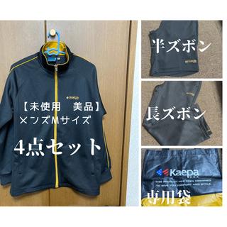 ケイパ(Kaepa)の【美品】kaepa メンズジャージ 4点セット(ジャージ)