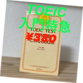 朝日新聞出版 - TOEIC TEST入門特急とれる600点 新形式対応