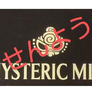 HYSTERIC MINI - 〓☆専用☆〓