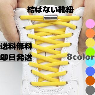 結ばない靴紐 シューレース SHOELASES 靴ひも ゴム 黄緑 レインボー(スニーカー)