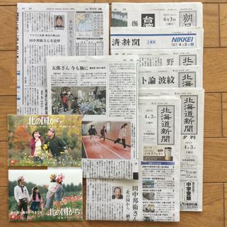 北の国から はがき ポストカード 2セット 田中邦衛さん 新聞 記事13 北海道(使用済み切手/官製はがき)