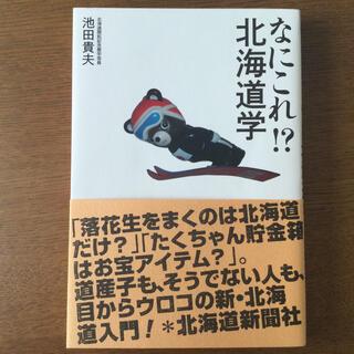 なにこれ⁉︎北海道学 北海道新聞生活面で話題の連載が1冊に! 本 北海道(住まい/暮らし/子育て)