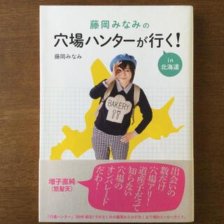 藤岡みなみの 穴場ハンターが行く! in 北海道 本(地図/旅行ガイド)