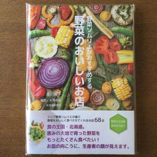 野菜ソムリエがおすすめする 野菜のおいしいお店 北海道 本(料理/グルメ)
