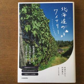 北海道のワイナリー つくり手たちを訪ねて 北海道 本(住まい/暮らし/子育て)