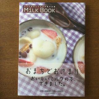 おいしいミルクの本 とっておきレシピ&牛乳のお話 MILK BOOK 北海道 本(料理/グルメ)