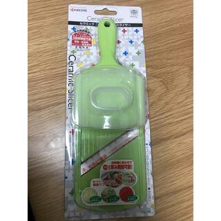 キョウセラ(京セラ)のスライサー 3段階 KYOCERA(調理道具/製菓道具)