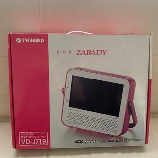 TWINBIRD - ポータブル防水DVDプレーヤー TWINBIRD VD-J719P