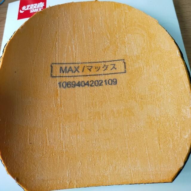 Yasaka(ヤサカ)のラクザZ エクストラハード 黒 MAX スポーツ/アウトドアのスポーツ/アウトドア その他(卓球)の商品写真