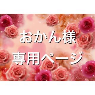 おかん様専用ページ✿アロマワックスサシェ(アロマ/キャンドル)