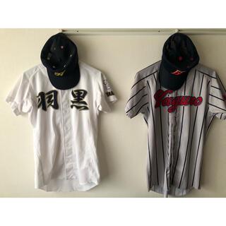 asics - 羽黒高校硬式野球部 旧公式戦・公式戦ユニフォーム帽子ズボン付き(セット販売)