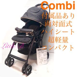 combi - コンビ*ハイシート軽量コンパクト定番*両対面式A型ベビーカー*メチャカルハンディ