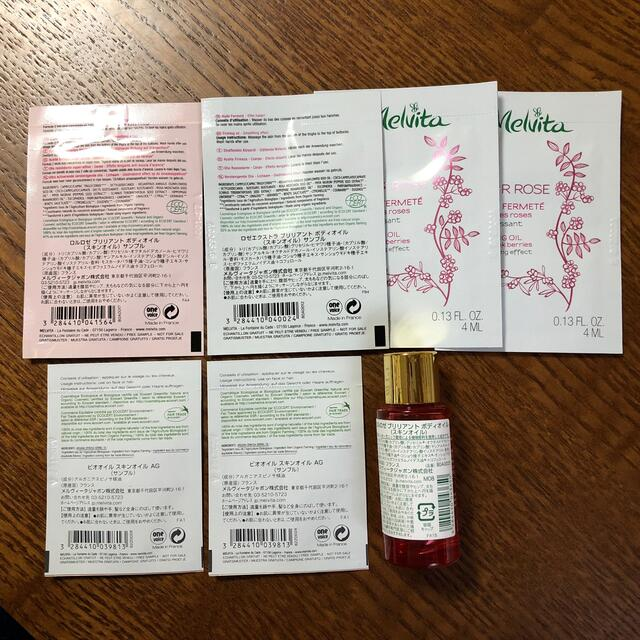 Melvita(メルヴィータ)のメルヴィータ ビオオイル他サンプル コスメ/美容のキット/セット(サンプル/トライアルキット)の商品写真