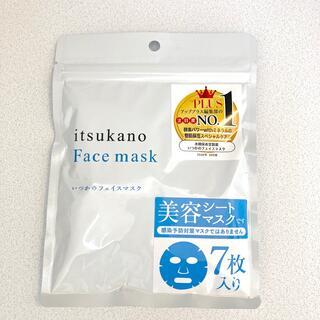 「いつかのフェイスマスク」(パック/フェイスマスク)