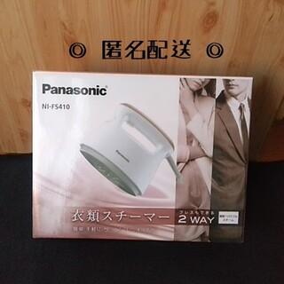 Panasonic - パナソニック 衣類スチーマー ピンクゴールド