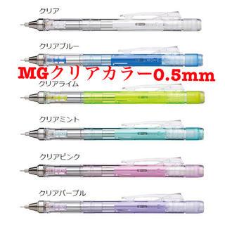 6種類から選べるモノグラフ シャープペンシルMGクリアカラー0.5mm