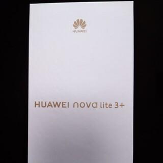ファーウェイ(HUAWEI)の新品未開封 HUAWEI nova lite 3+(プラス)(スマートフォン本体)