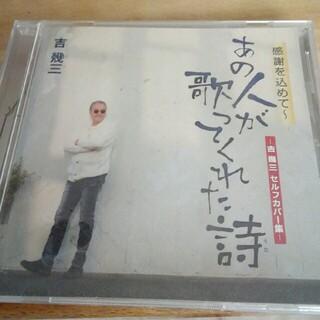感謝を込めて~あの人が歌ってくれた詩-吉幾三セルフカバー集- CDアルバム(演歌)