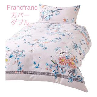 Francfranc - Francfranc 掛け布団カバー  ダブル フランフラン