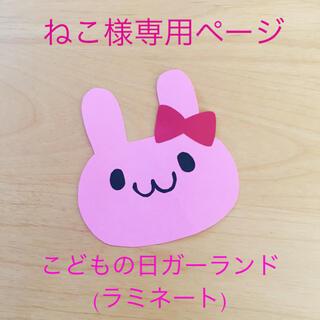 壁面飾り ☆こどもの日ガーランド☆(モビール)