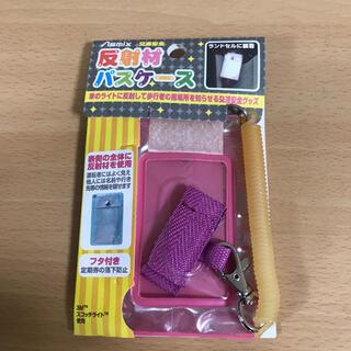 マイメロディ - 反射板パスケース ピンク ☆マイメロディのマスクケース2種オマケつき