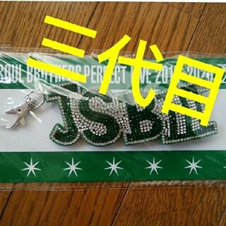 三代目 J Soul Brothers - 新品三代目J SOUL BROTHERSラインストーンキーホルダー緑