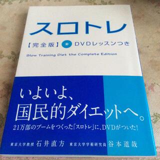 スロトレ DVDレッスン付き 完全版(その他)