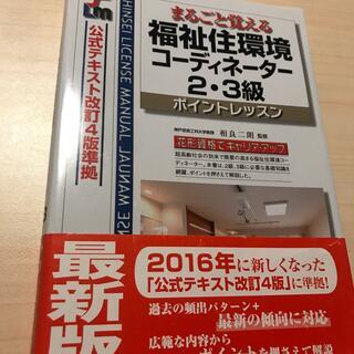 福祉住環境コ-ディネ-タ-2・3級 まるごと覚える 改訂第7版(人文/社会)