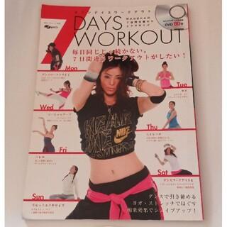 DVD付き★7日間日替わりエクササイズ シェイプアップ 7daysワークアウト