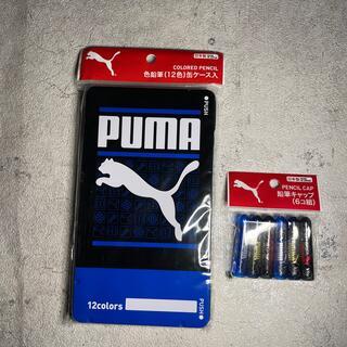 プーマ(PUMA)のPUMA色鉛筆12色 キャップセット(色鉛筆)