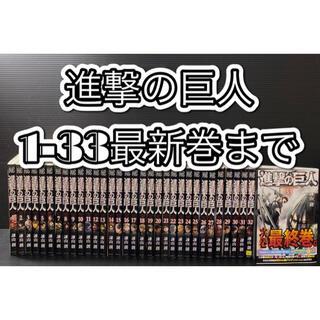講談社 - 進撃の巨人 全巻 1 - 33 最新刊まで 全巻 諫山創 シンゲキノキョジン