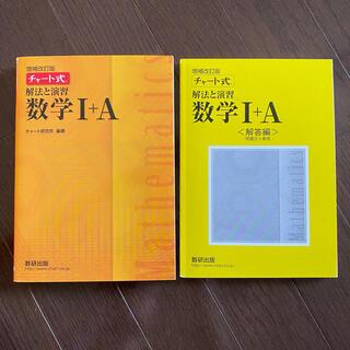 数I・A 黄色チャート(語学/参考書)
