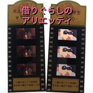 ジブリ(ジブリ)の三鷹の森ジブリ美術館 チケット ※使用済み (アリエッティと??)(美術館/博物館)