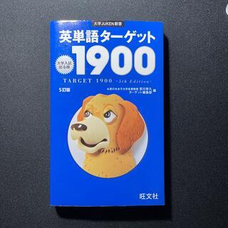 Target - 英単語タ-ゲット1900 大学入試出る順 5訂版