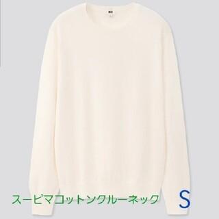 UNIQLO - ユニクロ メンズスーピマコットンクルーネック セーター S