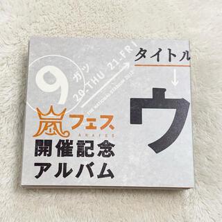 嵐 - 嵐 CD ウラ嵐マニア