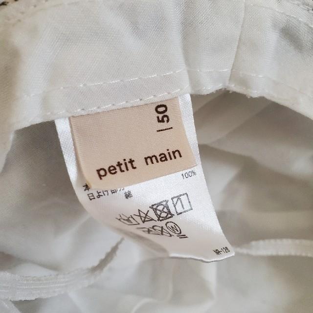 petit main(プティマイン)のプティマイン♡お帽子 キッズ/ベビー/マタニティのこども用ファッション小物(帽子)の商品写真