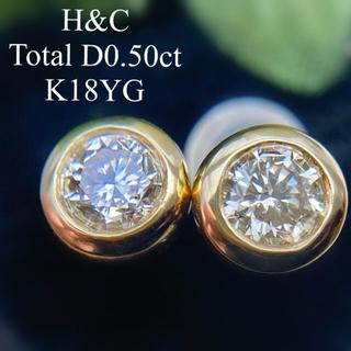 H&C 合計0.50ct フクリンダイヤモンドピアス(ピアス)