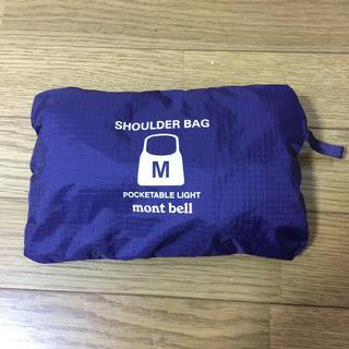 mont bell - モンベル ポケッタブルショルダー M