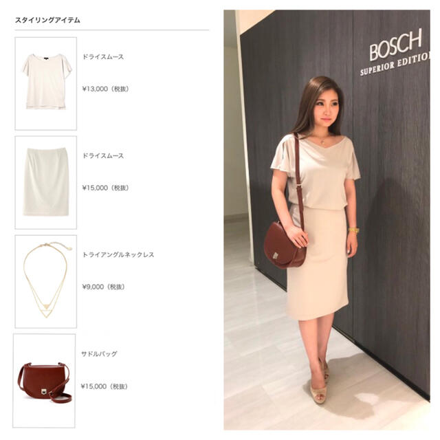 BOSCH(ボッシュ)のBOSCH  ドライスムースカットソー レディースのトップス(シャツ/ブラウス(半袖/袖なし))の商品写真