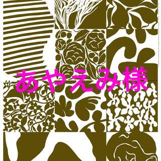 マリメッコ(marimekko)の【お取置き】マリメッコ Ruudut、Pieni Unikkoファブリック各1m(生地/糸)
