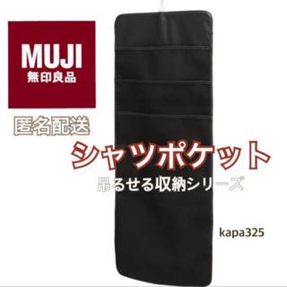 ムジルシリョウヒン(MUJI (無印良品))の無印良品 MUJI 吊るせる収納 シャツポケット 廃盤品(その他)